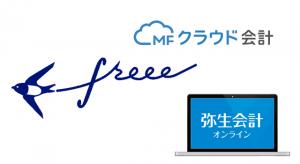 freee-mf-yayoi
